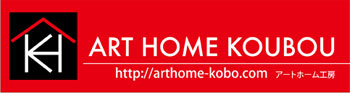 ART HOME KOUBOU
